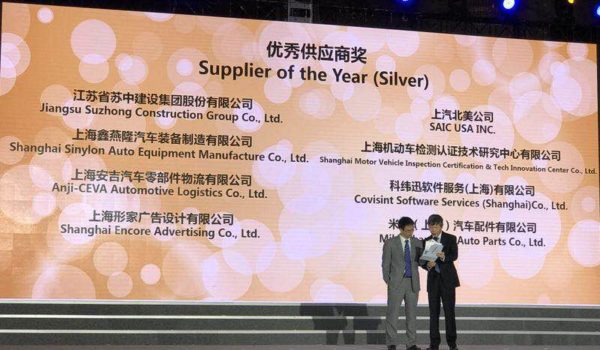 SAIC USA Wins SAIC General Motors 2016 Silver Supplier Award